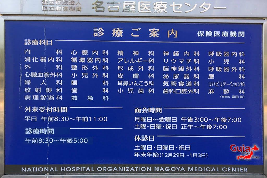 Nagoya Medical Center Hospital 3