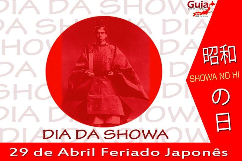 Showa Day (Showa no hi - 昭和 の 日) 1