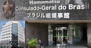 하마 마츠 4에서 브라질 총영사관