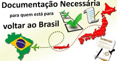 브라질 4 반품에 필요한 서류