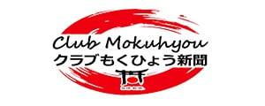 Club Mokuhyou Shinbun