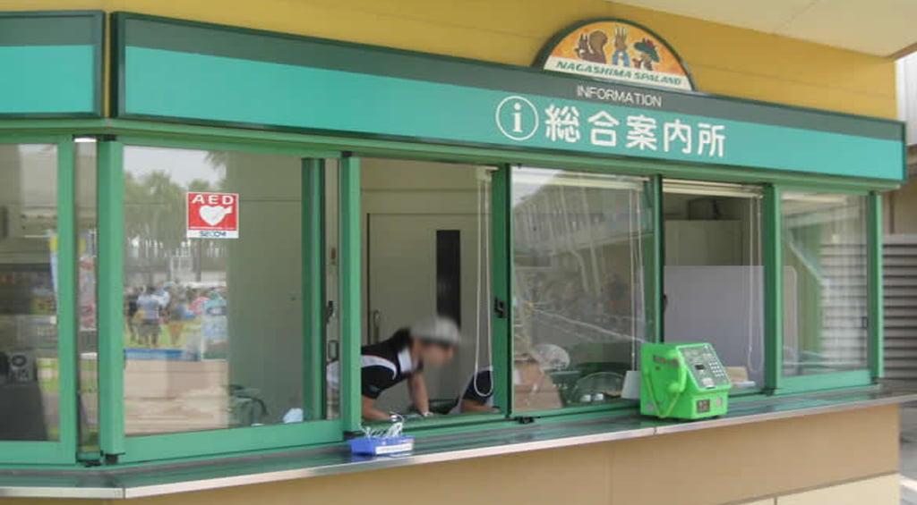Nagashima SpaLand 105 Water Park