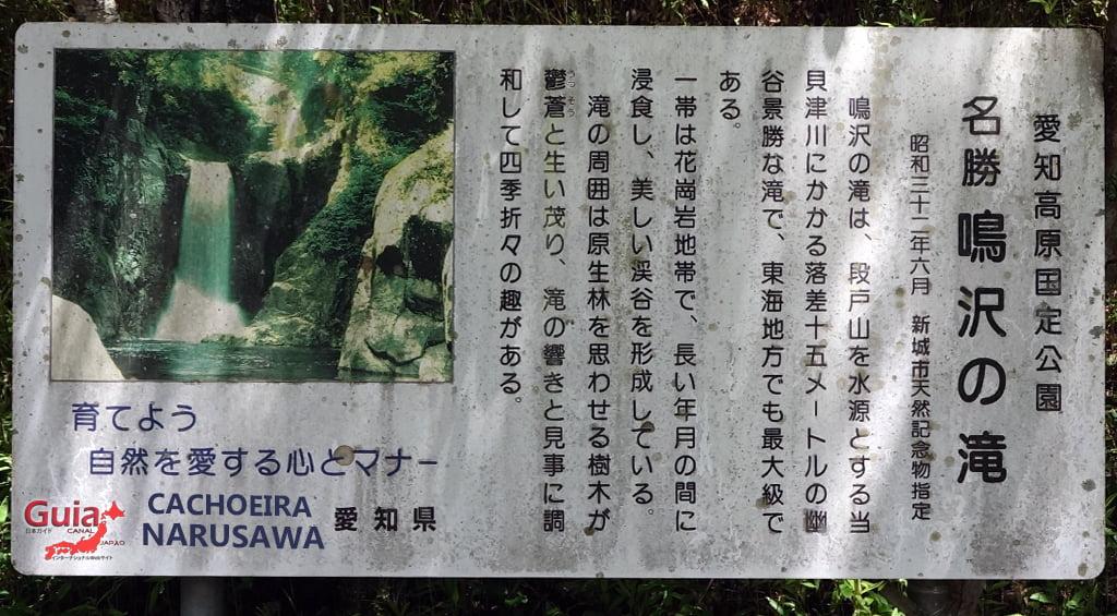 Narusawa Waterfall 1