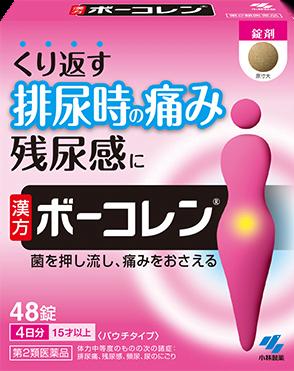 بو کورین 「ボ ー コ レ ン ン B - مثانے کی سوزش 1