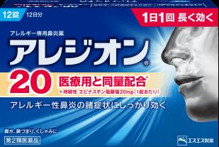 Alesion 20 「ア レ ジ オ ン 20」 - Remède contre les allergies 1