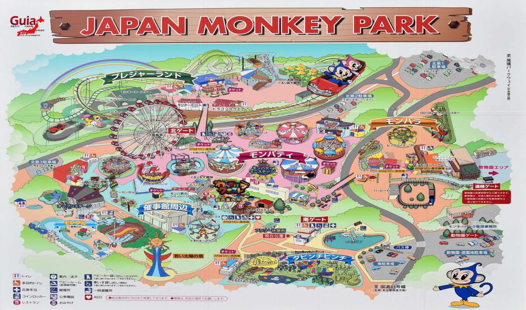 游乐园-日本猴子公园1
